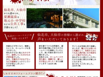 仙北市、大仙市で塗装をするならトーヨーペイントにお任せください
